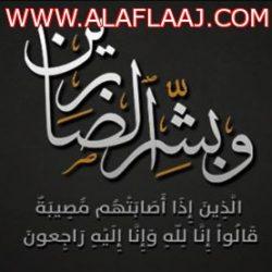 الشؤون الإسلامية تُغلق جامع في الأفلاج