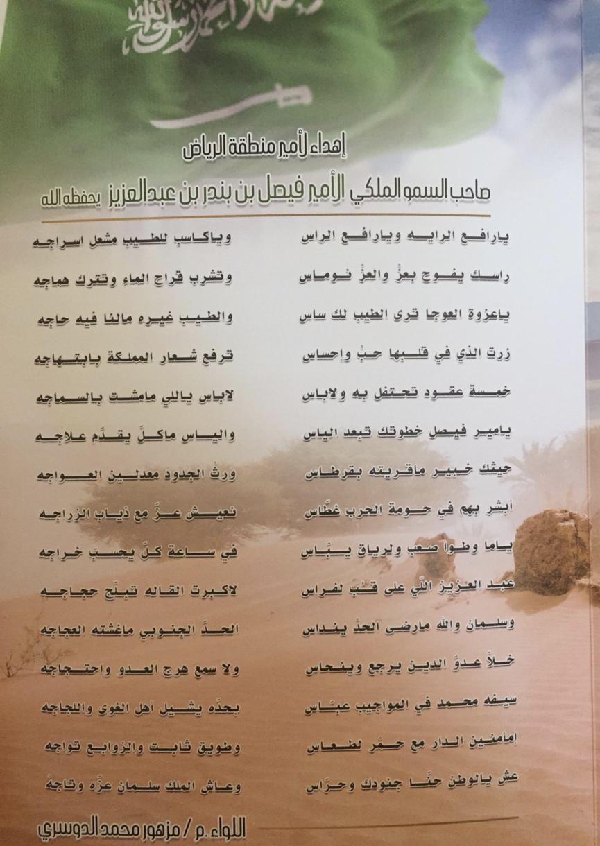 قصيدة للشاعر اللواء. م/ مزهورالدوسري