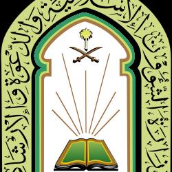 وزير الشؤون الإسلامية يصدر تعميماً لكافة مؤذني المساجد بالمملكة برفع تكبيرات عيد الفطر بالمساجد عبر مكبرات الصوت دون إقامة الصلاة