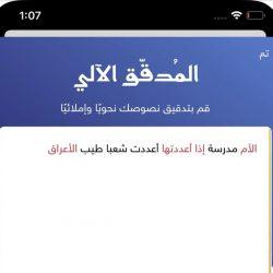 بالأسماء .. ترقية 17 موظف من منسوبي بلدية الأفلاج