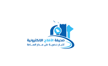 صحيفة الأفلاج الإلكترونية
