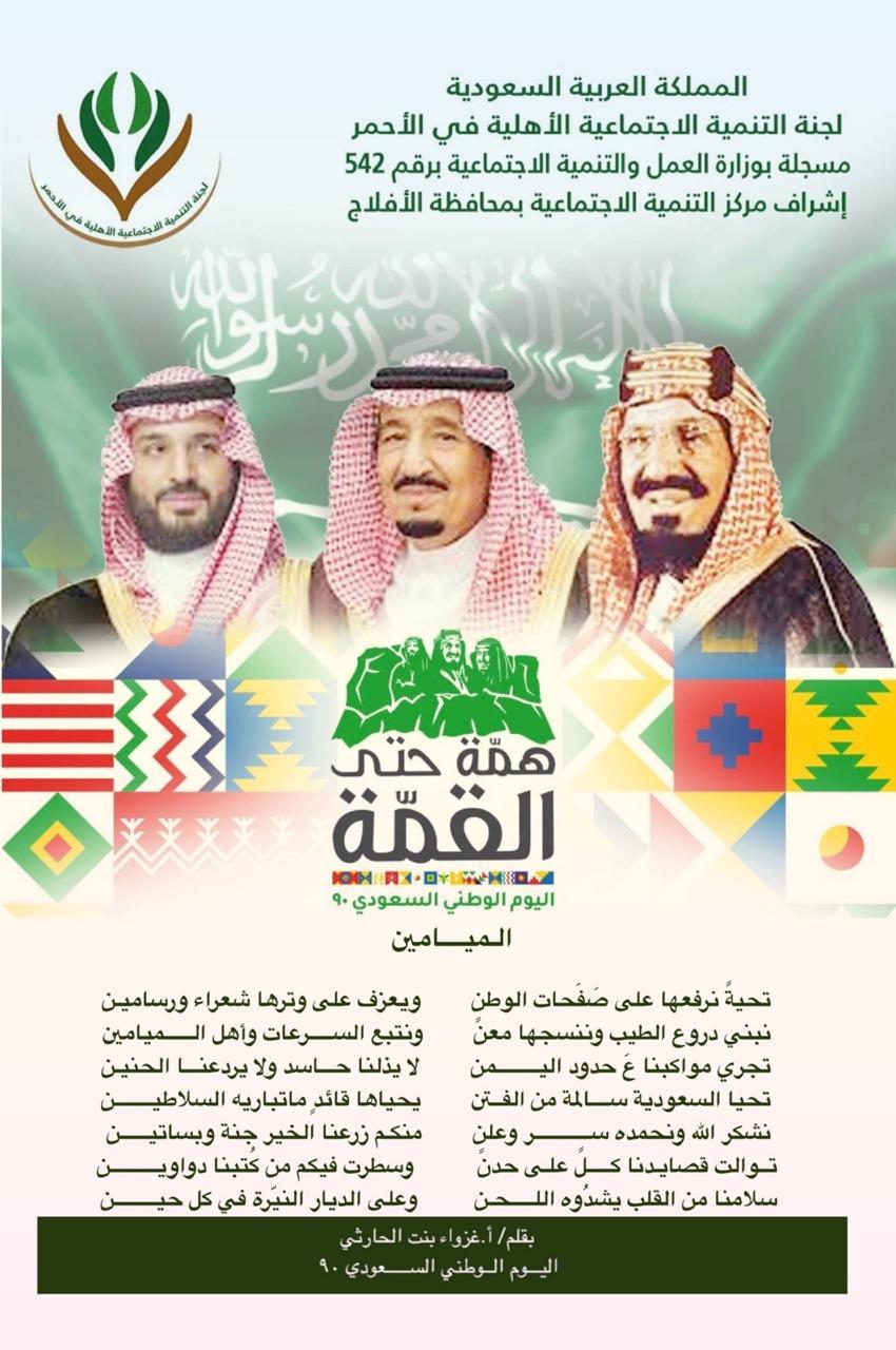 قصيدة وطنية بقلم أ.غزواء بنت الحارث