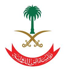 وزارة الحج والعمرة تعلن 50 وظيفة إدارية بالمرتبة الخامسة حتى التاسعة