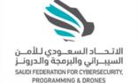 الإتحاد السعودي للأمن السيبراني يعلن 4 وظائف تقنية للرجال والنساء