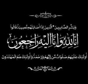الشيخ مبارك بن عبدالله آل رشود إلى رحمة الله