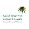 وزارة الموارد البشرية تعلن 906 وظائف للجنسين عبر بوابة العمل عن بعد