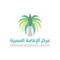 مركز الإقامة المميزة التابع لمجلس الوزراء يعلن وظيفة إدارية في الرياض