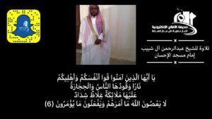 ماتيسر من سورة التحريم – الشيخ عبدالرحمن آل شبيب إمام مسجد الإحسان