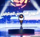 الهلال بطلاً لدوري كأس الأمير محمد بن سلمان للمحترفين ٢٠١٩-٢٠٢٠