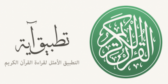 تطبيق آية: التطبيق الأمثل لقراءة القرآن الكريم.. حمله الآن