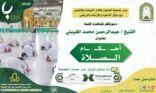 (أحكام الصلاة) كلمة دعوية في الرياض .. اليوم