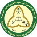 جامعة الملك سعود للعلوم الصحية تعلن عن 18 وظيفة متنوعة للثانوية فأعلى