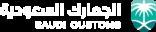 الجمارك السعودية تعلن 27 وظيفة إدارية شاغرة لحملة الدبلوم فأعلى