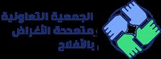 الجمعية التعاونية متعددة الأغراض بالأفلاج تعلن عن وظائف شاغرة