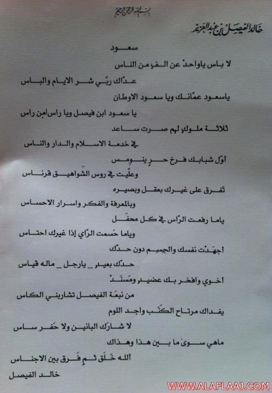 قصيدة الأمير خالد الفيصل في شقيقه الأمير سعود الفيصل وزير الخارجيه السعودي