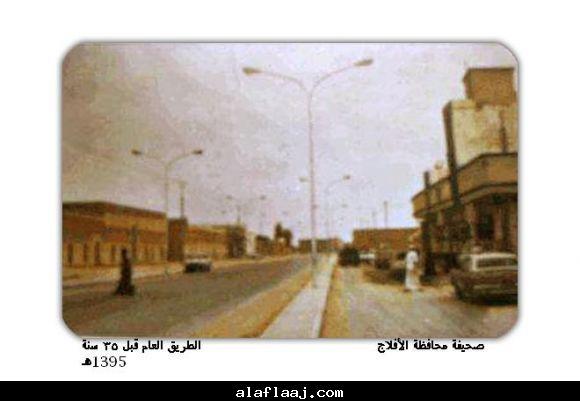 الطريق العام قبل 35 عام